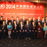 Annual Sino-Canadian International Education Forum