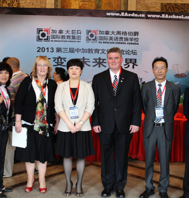 The 3rd (2013) Sino-Canada Educational and Cultural Exchange Forum